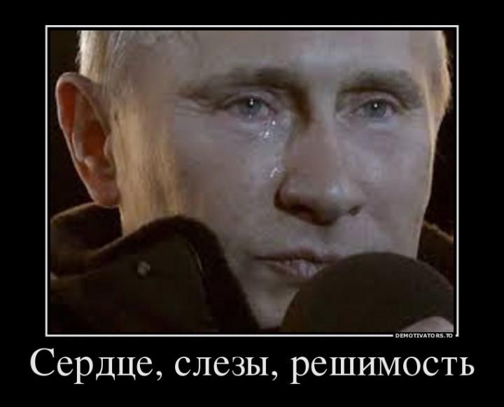 Путин: глаза боятся, а руки делают