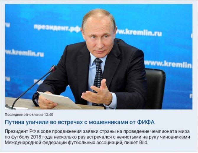 Путина поймали! Путин виноват во всем - это аксиома.