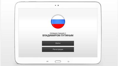 Пользователи iPhone не могут задать вопрос в рамках «Прямой линии с Владимиром Путиным» через приложение