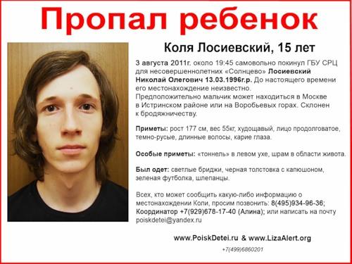 Москва - Лосиевский Коля (15 Лет)