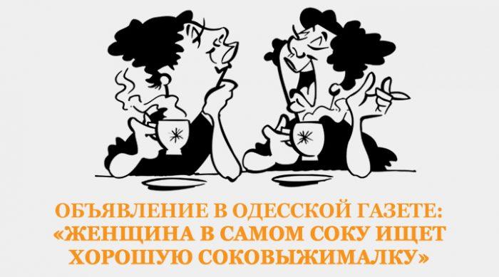 Прогулка с одесситами...)) анекдоты...