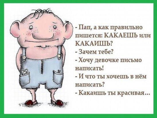 Разговор в детском саду: — А мой папа такой трусишка, такой трусишка!…