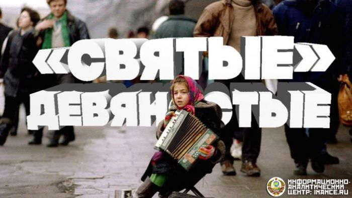 """""""Святые"""" 90-е или почему либералы ненавидят И.В. Сталина?"""