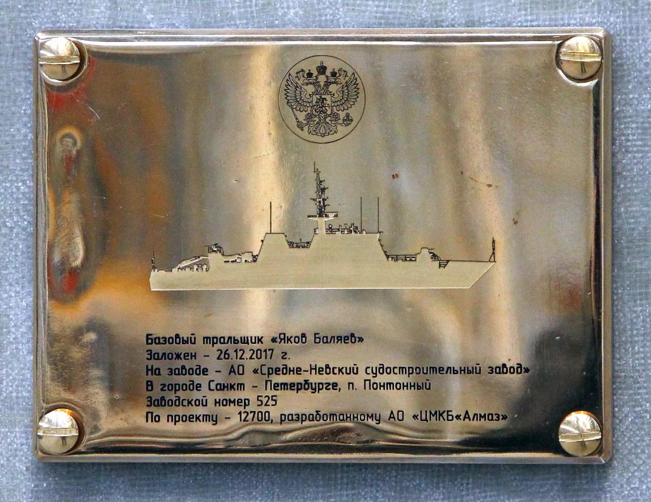 Заложен тральщик «Яков Баляев» проекта 12700