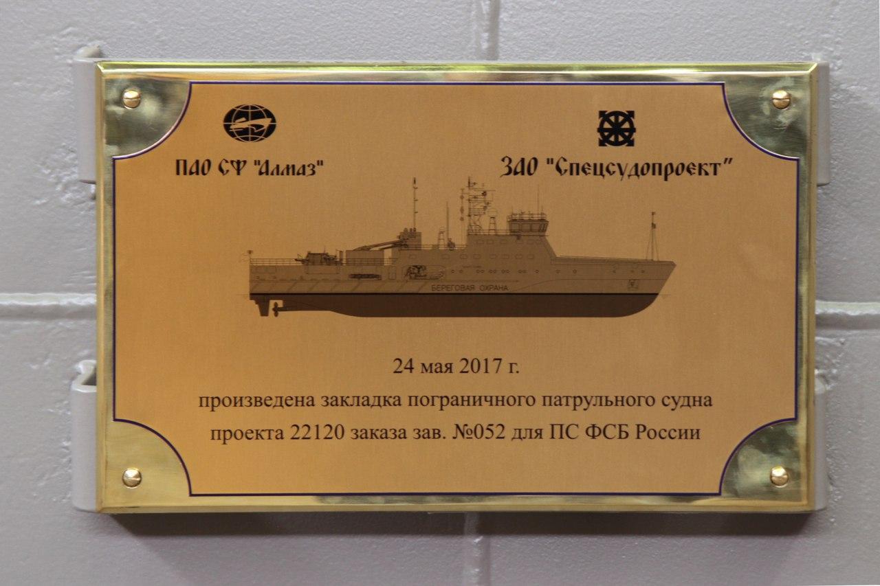 В Санкт-Петербурге заложено сразу три пограничных корабля