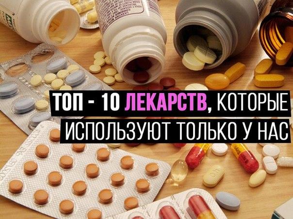 Лечить по-русски. Топ-10 лекарств, которые используют только у нас