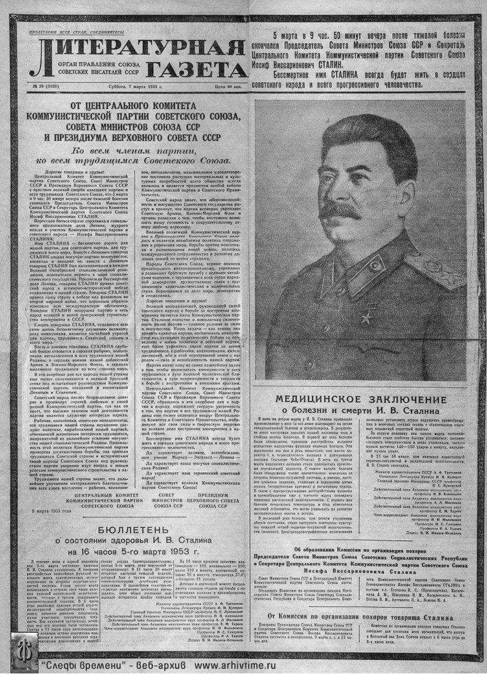 Список личных вещей Сталина, оставшихся после смерти