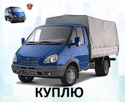 КУПЛЮ ГАЗЕЛЬ