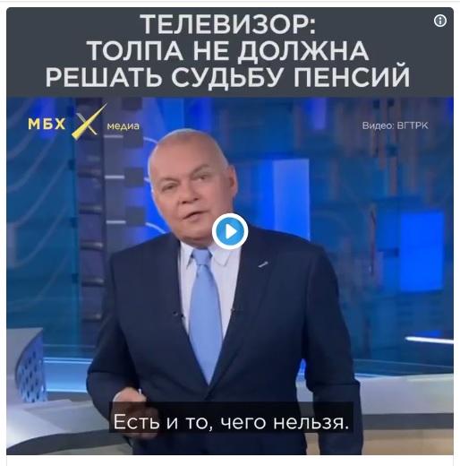 Дмитрий Киселёв поясняет за демократию