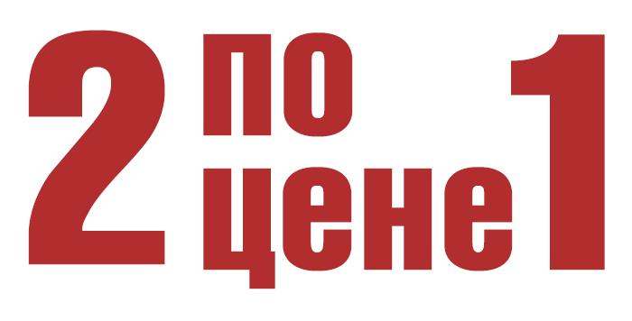 """По акции """"2 в 1"""