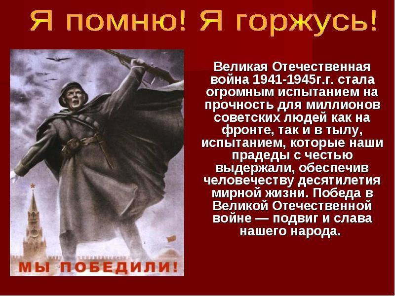 ДЕНЬ ПОБЕДЫ!!!