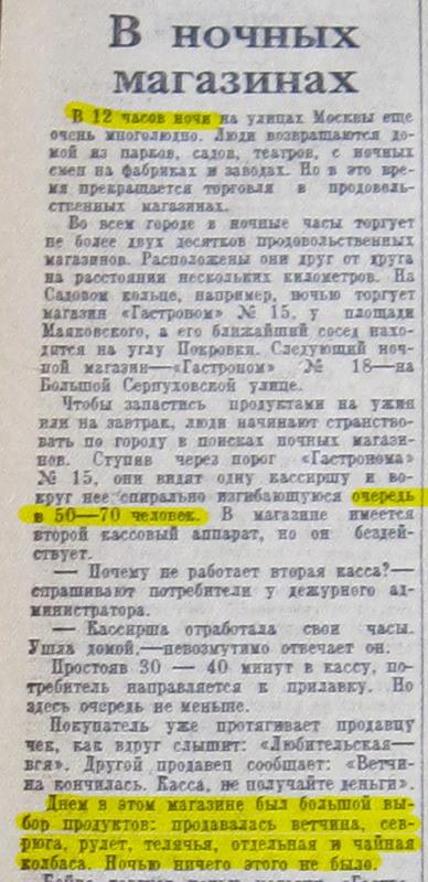 «Правда» возмущена безобразиями ночной Москвы: в 12 ночи невозможно купить севрюгу!