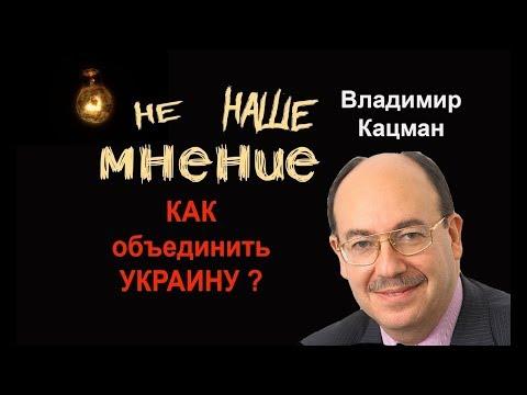 Объединение Украины. Владимир Кацман