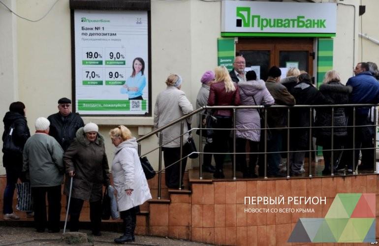 Россию обяжут заплатить за Крым украинскому банку