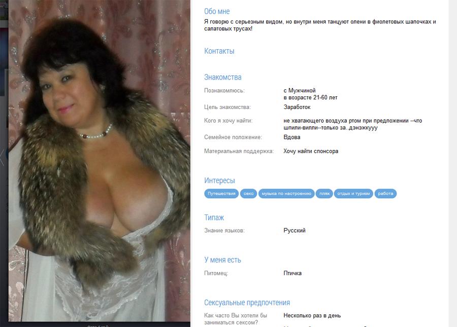 На мне знакомств сайте женщине интересное обо