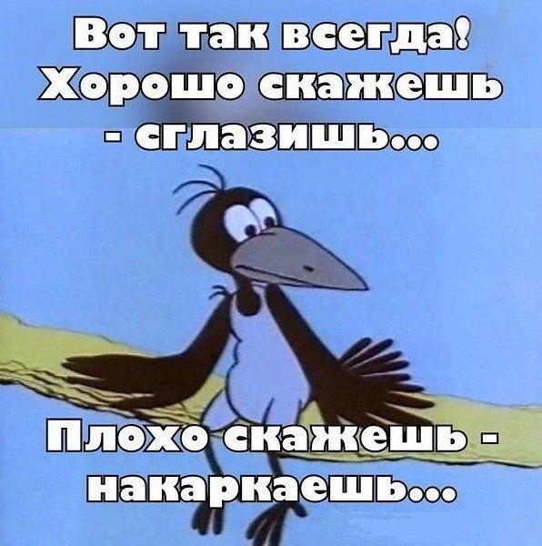 ВОТ ТАК ВСЕГДА! ХОРОШО СКАЖЕШЬ - СГЛАЗИШЬ... УЛЫБНЕМСЯ)))