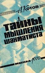 Котов Александр Александрович «Тайны мышления шахматиста»