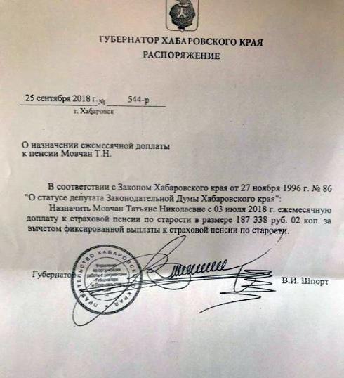 В Хабаровском крае депутату-единороссу оформили надбавку к пенсии в 187 тыс. рублей