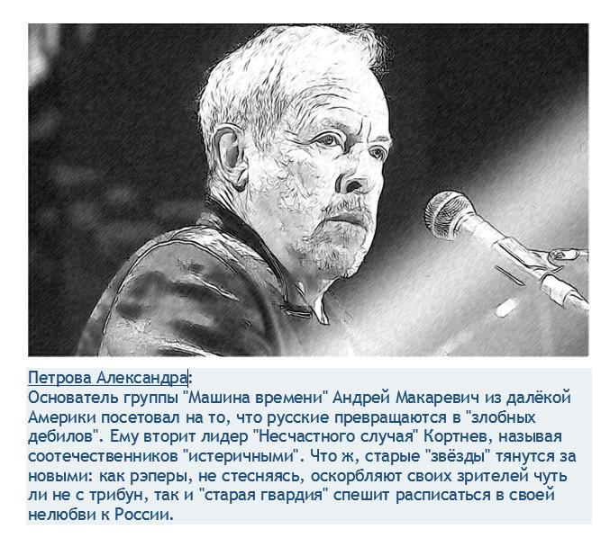 "Петрова Александра: Как Макаревич ""поставил диагноз"" России"