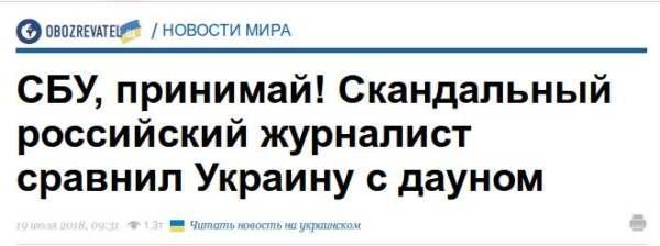 В Киеве обиделись на Гаспаряна за то, что он сравнил украинскую государственность с дауном