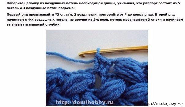 Вязание крючком объемных столбиков