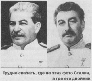 Двойник Сталина. Что мы знаем о нем?