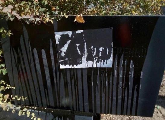 Памятник ветерану ВОВ изуродовали вандалы в Азове