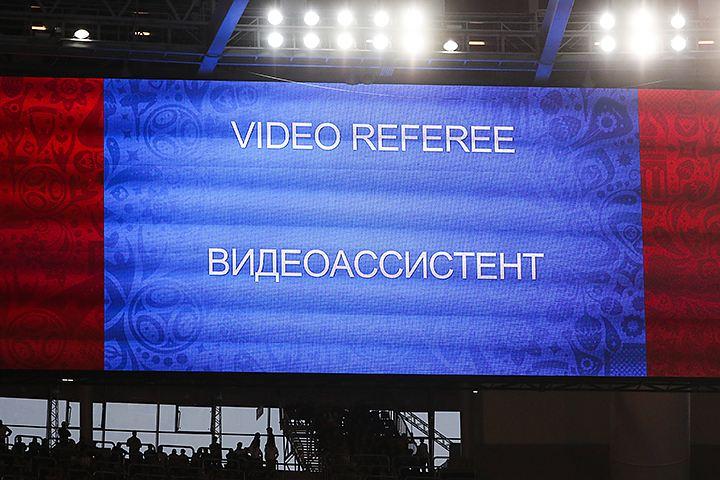 На чемпионате мира по футболу в России будут использоваться видеоповторы