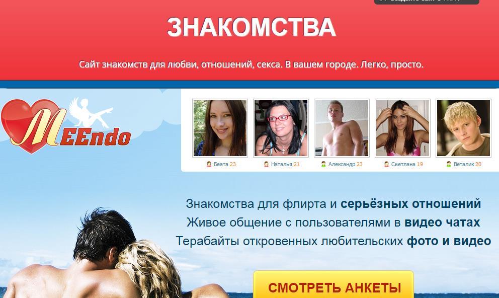 На каком сайте реальные секс знакомства