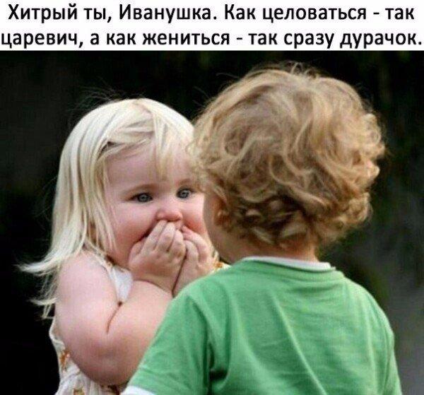 ХИТРЫЙ ТЫ, ИВАНУШКА... УЛЫБНЕМСЯ))