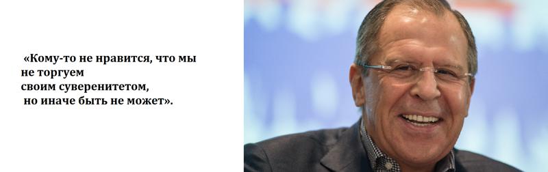 10 фраз Сергея Лаврова (10 фото)