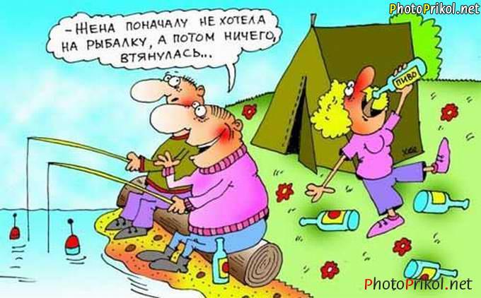 женщина на рыбалке приколы
