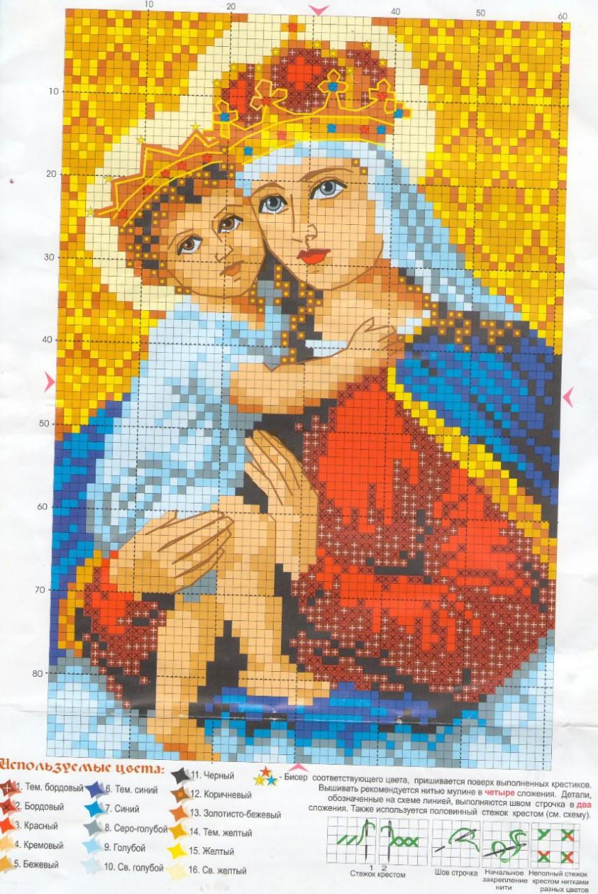 Вышивка крестиком схема икона большие