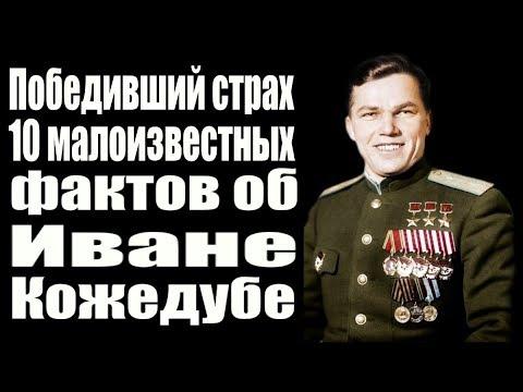 10 малоизвестных фактов о трижды Герое Советского Союза Иване Кожедубе