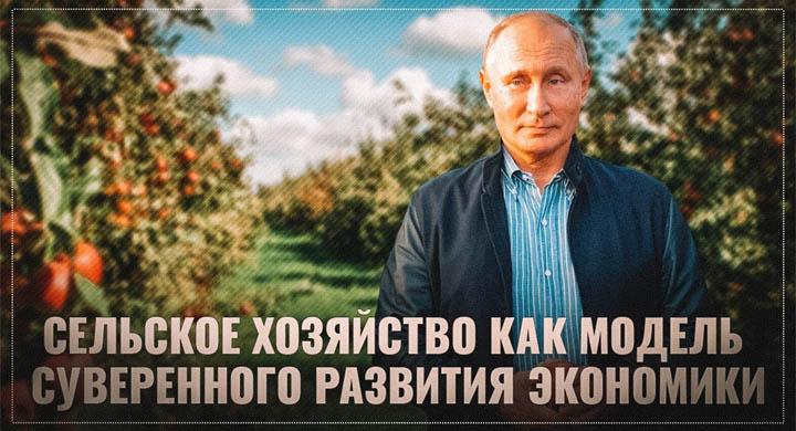 Сельское хозяйство как модель суверенного развития экономики