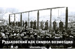 Рудьковский как символ возмездия