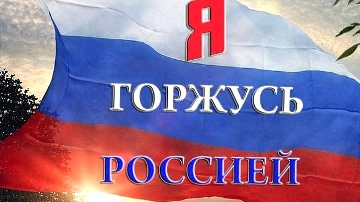 РОССИЯНЕ  вы гордитесь тем что родились и живёте в РОССИИ?
