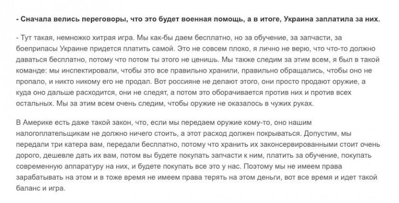 Как американцы наживаются на украинцах