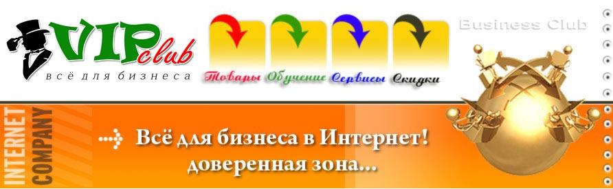 Партнерская программа Анатолия Вивденко