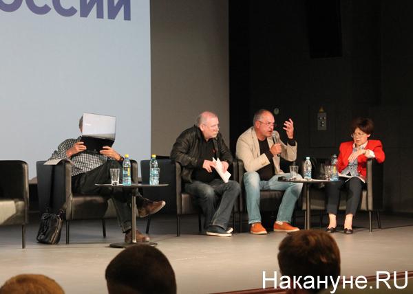 """Ельцин-центр"", 12 июня, День России, семинар, конференция|Фото: Накануне.RU"
