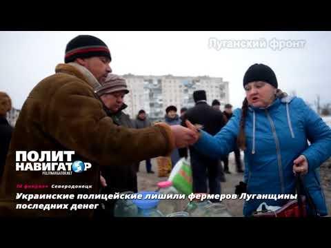 Аваковские полицаи угрожают сгребать луганских селян трактором