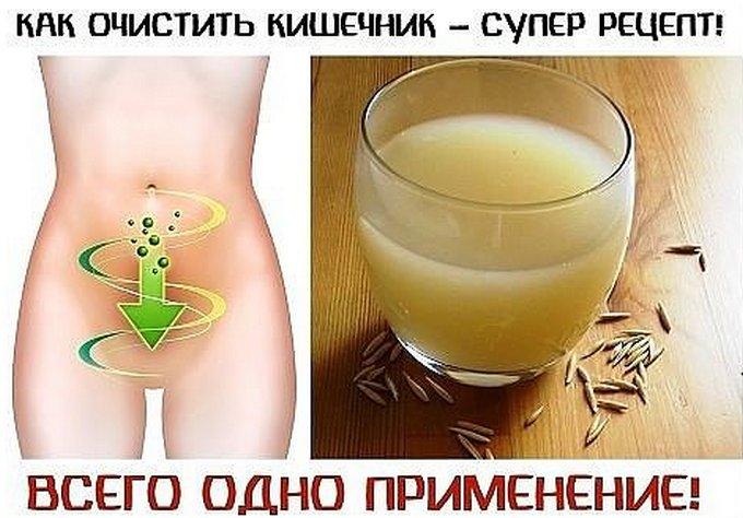 Супер-скраб для кишечника — минус 11 кг