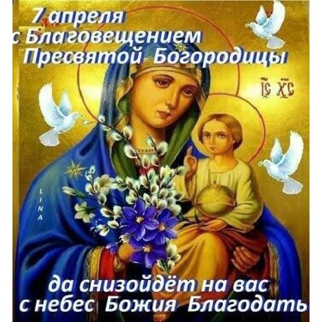 Поздравление в картинках с благовещеньем