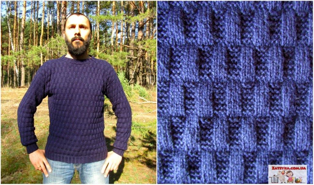 Мужской свитер узором «Выразительный рельеф»