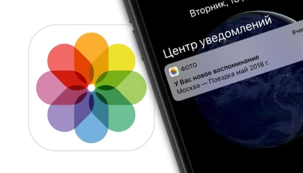 Как отключить уведомления о новых «Воспоминаниях» на iOS и Android