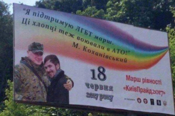 Коханивский за гомосексуалистов: Оуновцы с гомосеками воевали против Путина