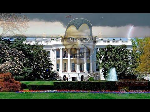 Черный дом вместо Белого 2.. Запрещен в США.