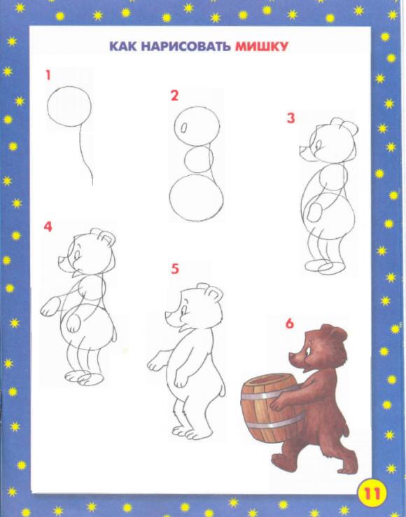 Уроки поэтапного рисования - Медвежонок