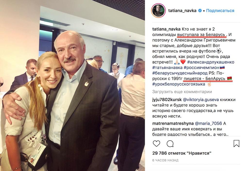 Татьяна Навка учит русских писать Беларусь, а не Белоруссия