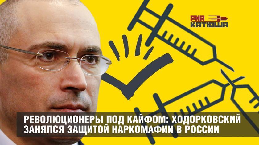 Революционеры под кайфом: Ходорковский занялся защитой наркомафии в России